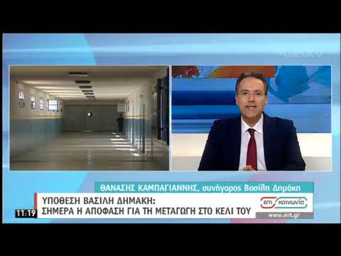 Υπόθεση Β.Δημάκη : Σήμερα η απόφαση για τη μεταγωγή στο κελί του | 27/05/2020 | ΕΡΤ
