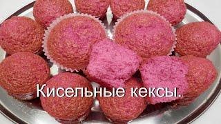 Кисельные КЕКСЫ на скорую руку / Простой рецепт кекса к чаю