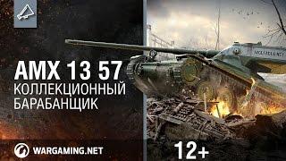 АМХ 13 57: Коллекционный барабанщик [World of Tanks]