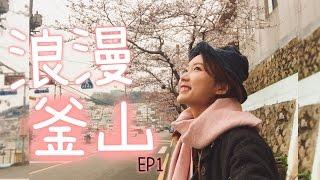 一個人的浪漫釜山EP1 豬肉泡飯、楮田壁畫村 | Ling Cheng