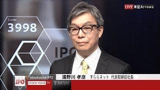 すららネット[3998]マザーズ IPO