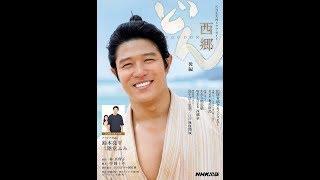 紹介西郷どん後編NHK大河ドラマ・ガイド林真理子,NHK出版