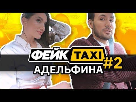 Голые Алена И Лиля Из Фейк Такси