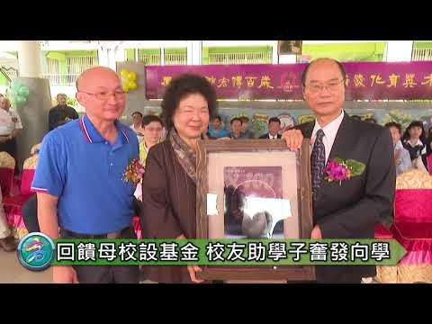 鳳林國小百年校慶 陳菊祝福校運昌隆