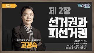 5강 선거권과 피선거권(고경숙) [TV선거법특강] 영상 캡쳐화면
