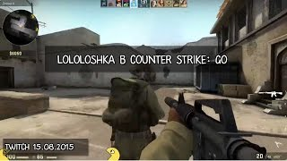 Лололошка в Counter Strike: Global Offensive (Twitch Stream | 15.08.2015)