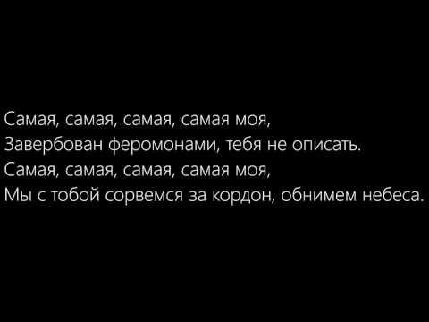 MiyaGi & Эндшпиль ft. Amigo - Самая самая (Lyrics)