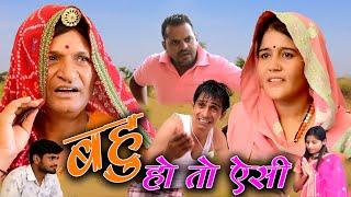 बहु हो तो ऐसी Rajasthani Haryanvi Comedy   Comedy Videos   Murari Ki Cocktai