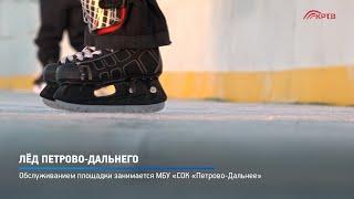 Лёд Петрово-Дальнего