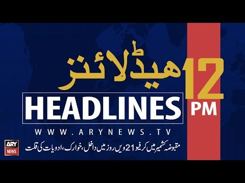 ARY News Headlines   Man dies in Lahore hospital, diagnosed Congo fever    12 PM   25 August 2019