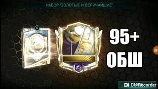95+ ОБШ в паке !!!! САМЫЙ ЛУЧШИЙ ПАК В ФИФЕ!!!