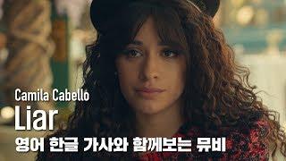 [한글자막뮤비] Camila Cabello   Liar