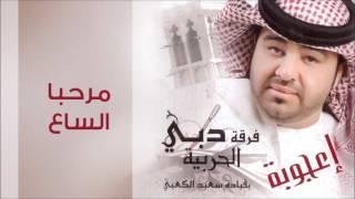 دبي الحربية - مرحبا الساع (النسخة الأصلية) تحميل MP3