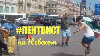 #ЛЕНТВИСТ/Прогулка по Невскому 2018/ПЕТЕРБУРГ ЧМспб FIFA2018