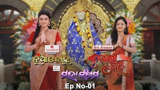 Nua Bohu - Kunwari Bohu Mahasangam | 8th Oct 2018 | Odia Serial