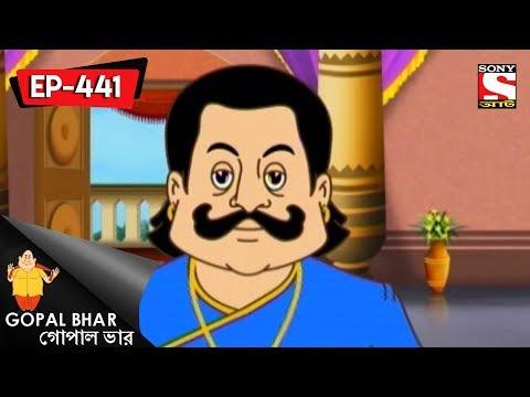 Gopal Bhar (Bangla) - গোপাল ভার - Episode 441 - Aynar Bhelki - 1st October, 2017  downoad full Hd Video