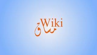 ويكي مساق 1 – مقدمة
