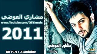 مشاري العوضي - ما تفكريش 2011 + الكلمات  HD  تحميل MP3