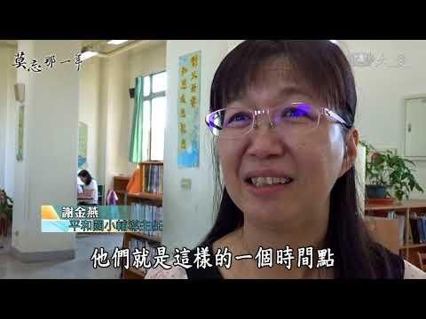 Ping-he Elementary School