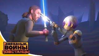 Звёздные войны: Повстанцы - Испытания Тёмного меча - Star Wars (Сезон 3, Серия 15) Мультфильм Disney