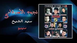 تحميل و استماع سيد الشيخ - سيبو   Sayed El Sheikh MP3