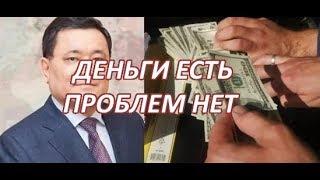 ЧИНОВНИК КАЗАХСТАНА ОТКУПИЛСЯ ОТ ТЮРЬМЫ!!!