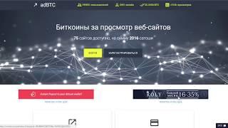 Отличный сайт для заработка BitCoin adbtc
