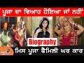 Miss Pooja | Family | Biography | ਵਿਆਹ ਹੋਇਆ ਜਾਂ ਨਹੀਂ | Husband | Songs | Car | House | Marriage Pics