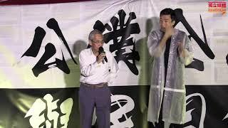 【影像記錄】公務員中環遮打花園集會王永平台上講話