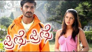 Full Kannada Movie 2000 | Preethse Preethse | Yogish, Udaya Thara, Pragna.