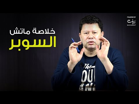 Reda Abdel Aal - رضا عبدالعال