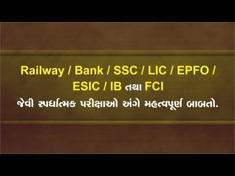 Railway / BANK / SSC / LIC / EPFO / ESIC / IB તથા FCI જેવી પરીક્ષાઓ અંગે મહત્વપૂર્ણ બાબતો