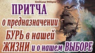 Притча о Предназначении Бурь в нашей Жизни и о нашем Выборе!