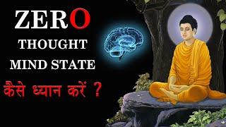 निर्विचार ध्यान विधि  | How To Get Zero State of Mind || 0 Thought State of Mind | No Mind State