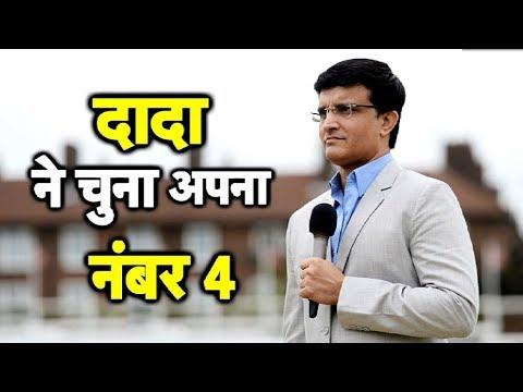 जानिए कौन है Sourav Ganguly का नंबर 4 के लिए बल्लेबाज   World Cup   Sports Tak