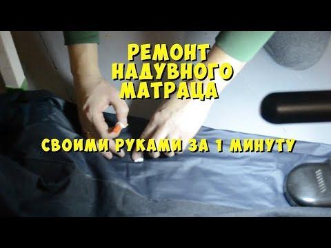 Как заклеить матрас Intex/Ремонт надувного матраса своими руками/Быстрый ремонт матраса