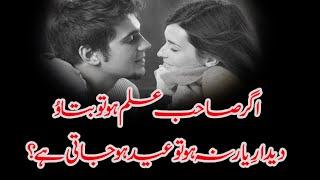 eid shayari urdu status - TH-Clip
