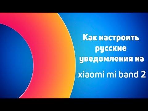 Как настроить имя звонящего на Xiaomi MiBand 2 на русском языке?