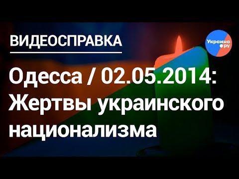 , title : 'Трагедия 2 мая в Одессе: как это было и почему никто не наказан'