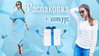 ❤ ОГРОМНАЯ Распаковка №79 - 22 посылки с Алиэкспресс, Mofy.life, purito | КОНКУРС | NikiMoran