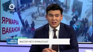 Басты тақырып - Жастар неге жұмыссыз? (18.10.2017)