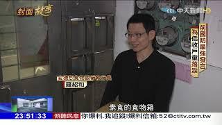 2019.12.08中天調查報告/前國防部最強發言人 裸退轉身 在忙一件事...