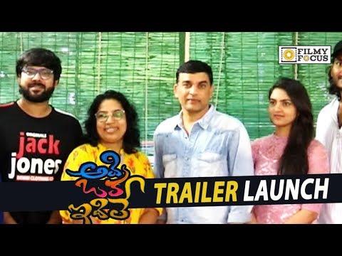 Dil Raju Launched Adi Oka Idile Movie Trailer