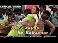 Mere Sapno Ke Rajkumar Full Audio Song With Lyrics Jaanwar Akshay Kumar Karishma Kapoor