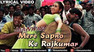 Mere Sapno Ke Rajkumar Full Audio Song With Lyrics | Jaanwar