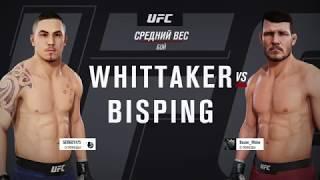 UFC3. Robert Whittaker-Michael Bisping.