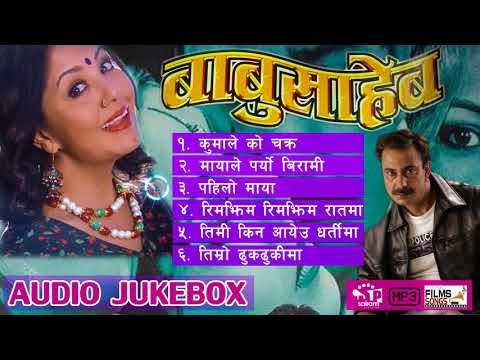 Nepali Movie Babu Saheb Song | Audio Jukebox