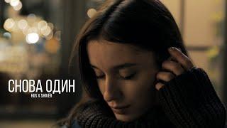 Hus - Снова Один (feat. Shiver) Автор: Black Beats 1 день назад 3 минуты 32 секунды