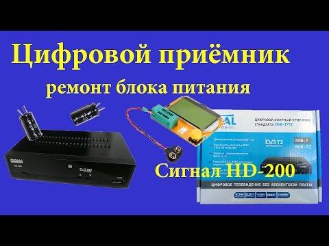 Цифровой приемник Сигнал HD-200. #РемонтБП