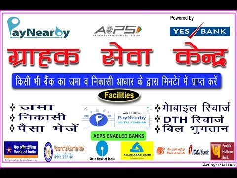 Download Paynearby AEPS services ( Aadhar ATM) hd file 3gp hd mp4